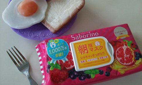 saborino-berry