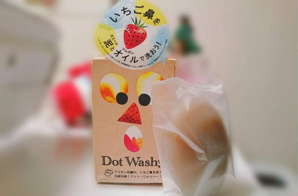 ドットウォッシー洗顔石鹸の毛穴への効果は?使い方は?口コミ評判
