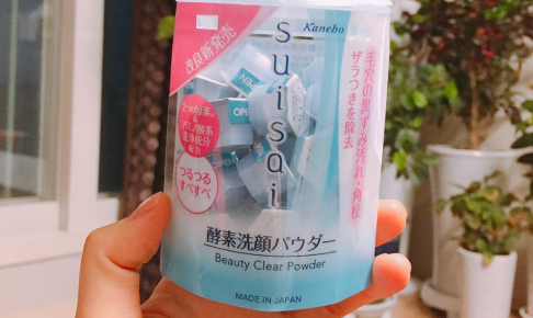 suisai酵素洗顔パウダーの口コミ